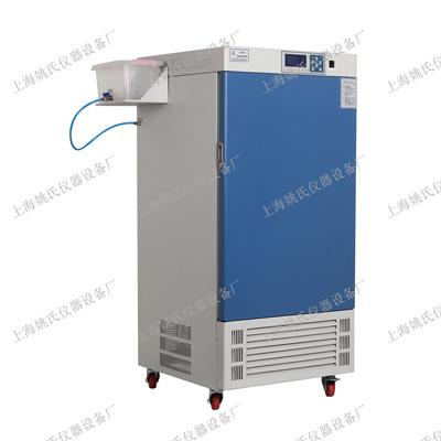 YHS.CO-300多功能培养箱